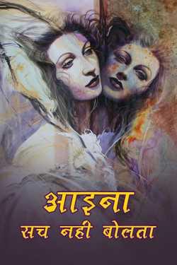Aaina Such Nahi Bolta full novel by Neelima sharma Nivia in Hindi