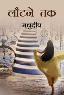 लौटने तक - संपूर्ण बुक Madhudeep द्वारा प्रकाशित हिंदी में