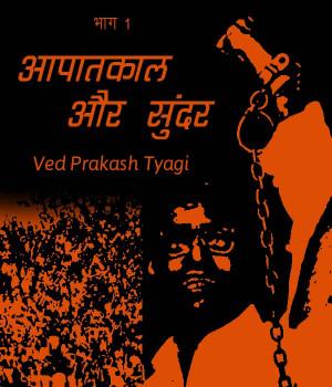 आपातकाल और सुंदर - प्रथम भाग बुक Ved Prakash Tyagi द्वारा प्रकाशित हिंदी में
