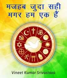मज़हब ज़ुदा सही, मगर हम एक हैं बुक vineet kumar srivastava द्वारा प्रकाशित हिंदी में