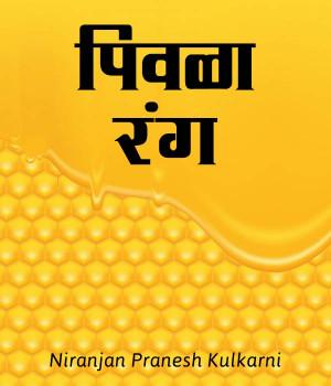 पिवळा रंग मराठीत Niranjan Pranesh Kulkarni