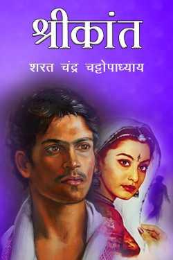 Shrikant by Sarat Chandra Chattopadhyay in Hindi