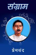 संग्राम - संपूर्ण बुक Munshi Premchand द्वारा प्रकाशित हिंदी में