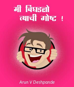 मी बिघडलो ..त्याची गोष्ट ..! (विनोदी कथा ) मराठीत Arun V Deshpande