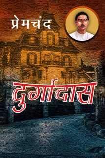 दुर्गादास बुक Munshi Premchand द्वारा प्रकाशित हिंदी में