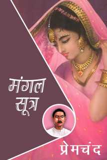 मंगल सूत्र बुक Munshi Premchand द्वारा प्रकाशित हिंदी में