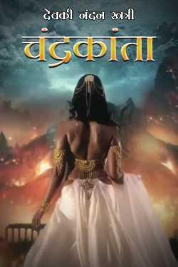 Chandrakanta by Devaki Nandan Khatri in Hindi