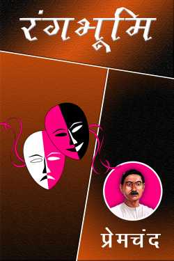 Rangbhumi by Munshi Premchand in Hindi