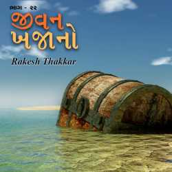 Jivan Mrutyu by Rakesh Thakkar in Gujarati