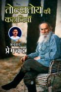 तोल्सतोय की कहानियाँ बुक Munshi Premchand द्वारा प्रकाशित हिंदी में