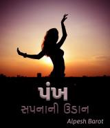 પંખ  દ્વારા Alpesh Barot in Gujarati