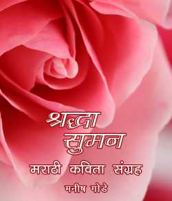 Shraddha Suman by Manish Gode in Marathi