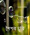 Saisab Churi( শৈশব চুরি) by Samir Sinha in Bengali}