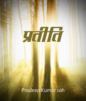 प्रतीति बुक Pradeep Kumar sah द्वारा प्रकाशित हिंदी में