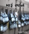 Maru swapn by Gopal Yadav in Gujarati