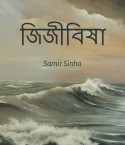 JIJIBISHA (জিজিবিষা) by Samir Sinha in Bengali}