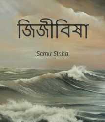 JIJIBISHA (JJ BISHA) by Samir Sinha in Bengali