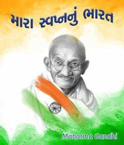 Mara Swapnanu Bharat by Mahatma Gandhi in Gujarati