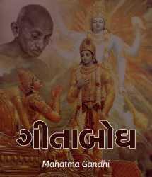 Mahatma Gandhi દ્વારા Geeta Boddh ગુજરાતીમાં