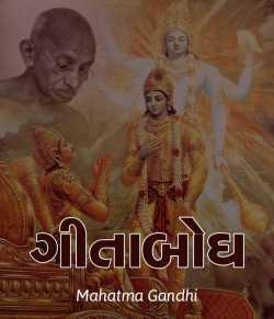 Geeta Boddh by Mahatma Gandhi in Gujarati