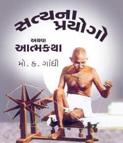 Satyana Prayogo (Aatmkatha) by Mahatma Gandhi in Gujarati