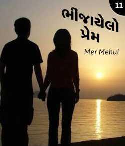Bhinjayelo Prem - 11 by Mer Mehul in Gujarati