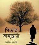 Pitar Anubhuti (পিতার অনুভূতি) by Samir Sinha in Bengali