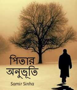 Pitar Anubhuti by Samir Sinha in Bengali