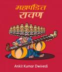 महापंडित रावण बुक Kavi Ankit Dwivedi Anal द्वारा प्रकाशित हिंदी में