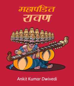 Mahapandit Ravan by Kavi Ankit Dwivedi Anal in Hindi