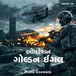operation golden eagle - 12 by Pratik D. Goswami in Gujarati