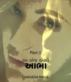 Aa aej aetle : Aabha by CHAVADA NIKUL in Gujarati