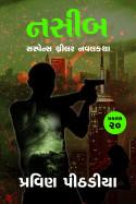 Praveen Pithadiya દ્વારા નસીબ - પ્રકરણ - 20 ગુજરાતીમાં