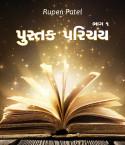 Pustak Parichay by Rupen Patel in Gujarati