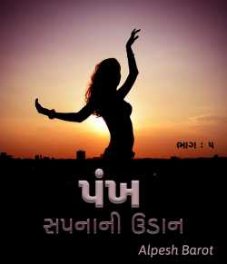 Pankh - 5 by Alpesh Barot in Gujarati