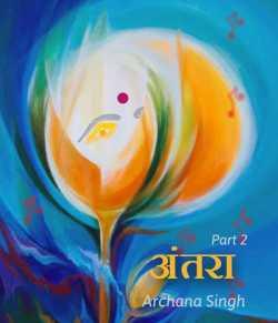 Antara by Archana Singh in Hindi