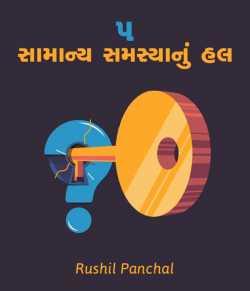 5 Samany samasya nu hal by Rushil Panchal in Gujarati
