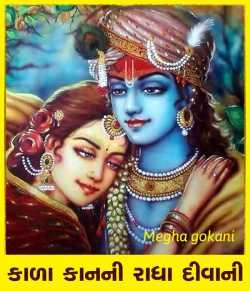 Kada kaan ni radha diwani by Megha gokani in Gujarati