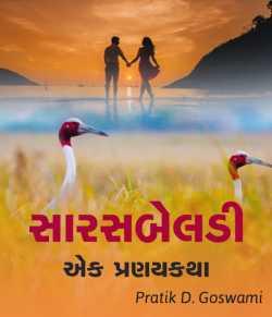 Sarasbeldi by Pratik D. Goswami in Gujarati