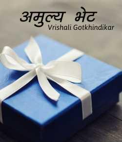 Amuly bhet by Vrishali Gotkhindikar in Marathi