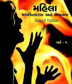 Mahila, Sshaktikaran ane samanta by Gopal Yadav in Gujarati