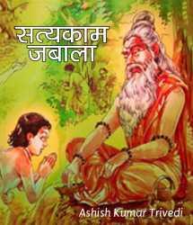 सत्यकाम जबाला बुक Ashish Kumar Trivedi द्वारा प्रकाशित हिंदी में