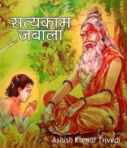 Satykam jabala by Ashish Kumar Trivedi in Hindi