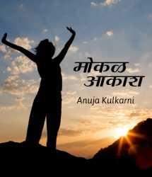 मोकळ आकाश... मराठीत Anuja Kulkarni