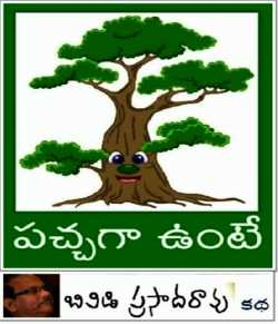 If green by BVD.PRASADARAO in Telugu