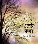 Oder Katha (ওদের কথা) by Samir Sinha in Bengali