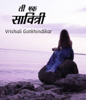 ती एक सावित्री .. मराठीत Vrishali Gotkhindikar