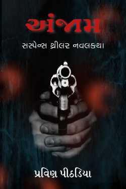 Praveen Pithadiya દ્વારા અંજામ - સંપૂર્ણ નવલકથા ગુજરાતીમાં