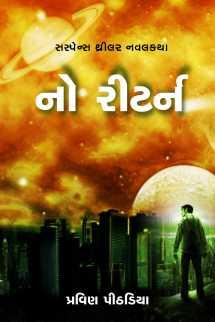 No Return 1 Full Novel by Praveen Pithadiya in Gujarati