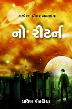 No Return 1 Full Novel by Praveen Pithadiya in Gujarati